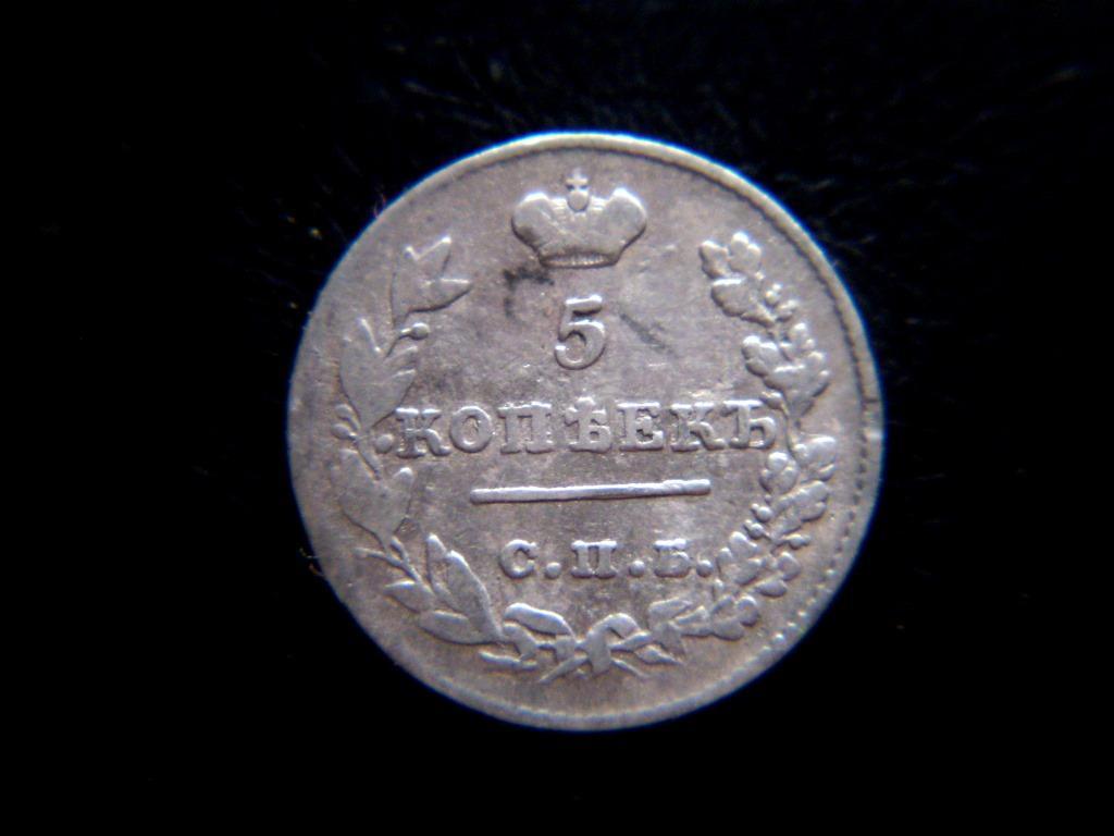 5 копеек 1826 год спб отличные!