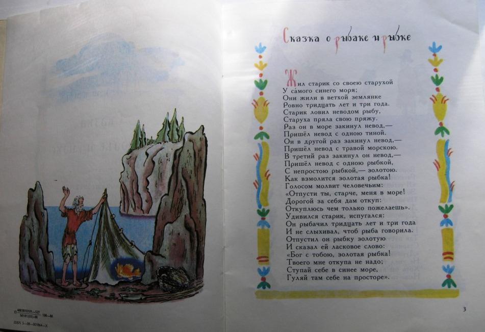 сказка о рыбаке и рыбке с иллюстрациями конашевича