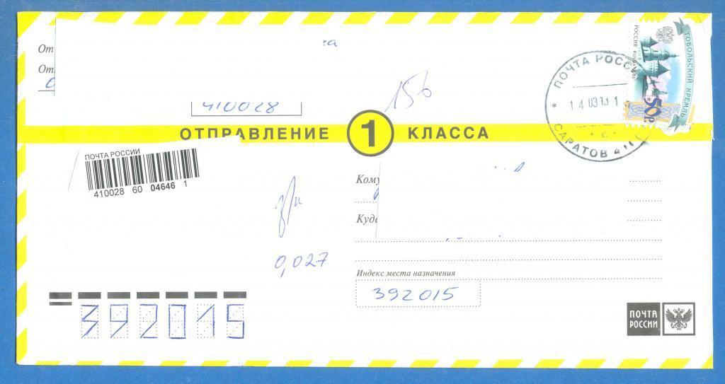 Общественная приемная официального сайта почты россии