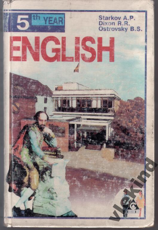 10 б.с. класса гдз язык островский старков а.п., для английский