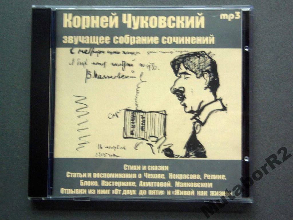 Корней Чуковский - Собрание сочинений (а/книга)