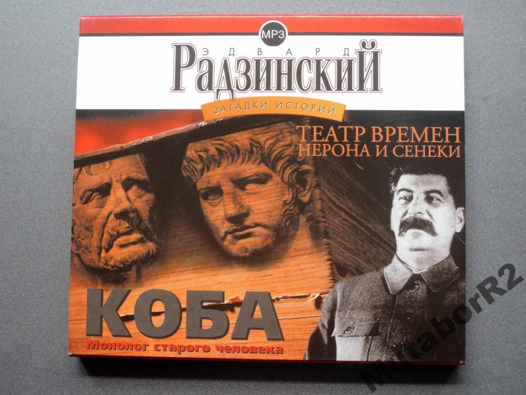 Радзинский - Коба / Театр времен Нерона (а/книга)