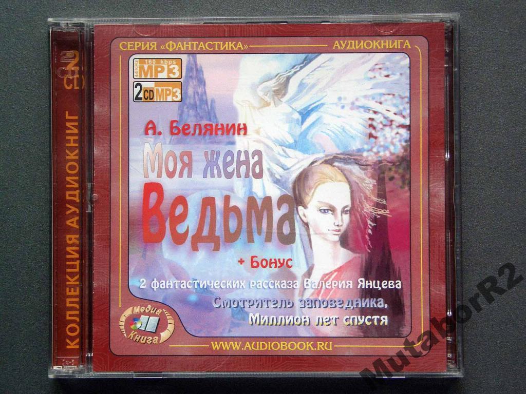 А.Белянин - Моя жена ведьма (а/книга)