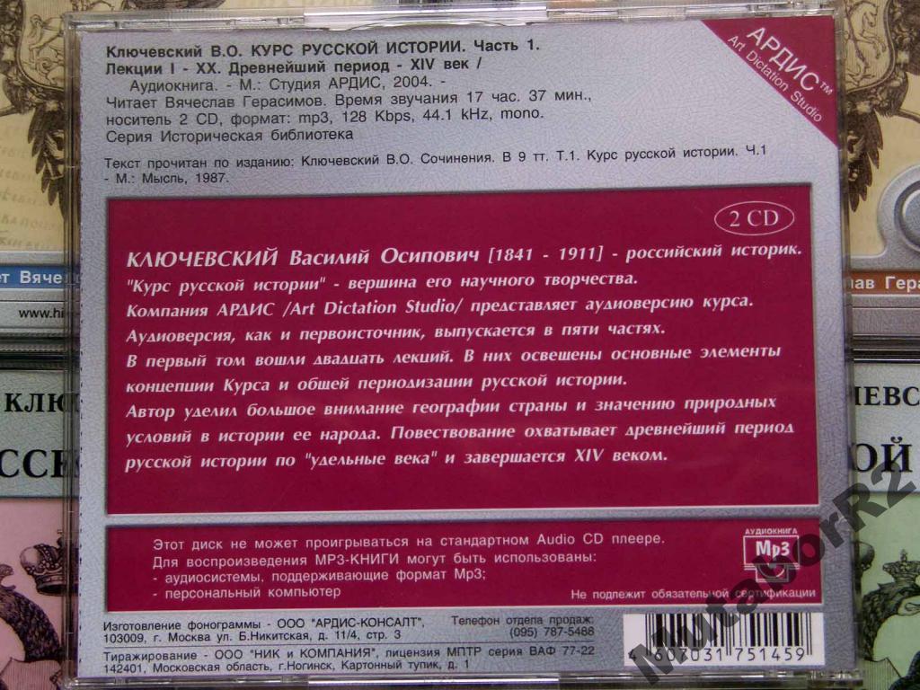 Ключевский - Курс русской истории (10xCD, а/книга)