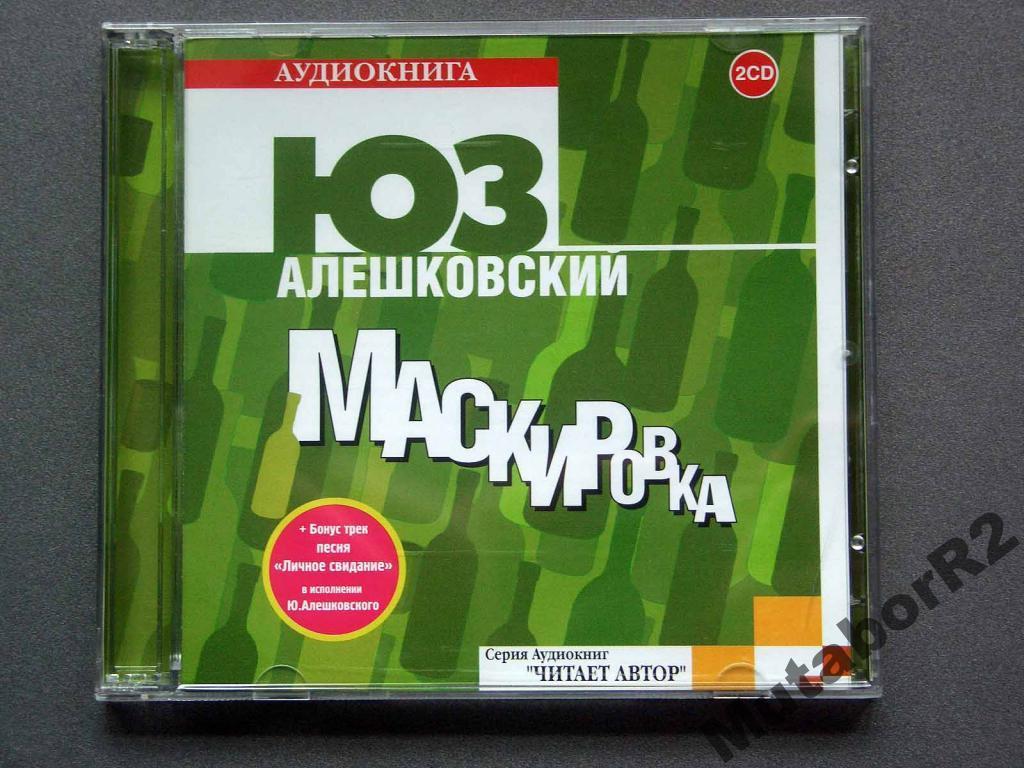 Юз Алешковский - Маскировка (а/книга, 2xAudio-CD)