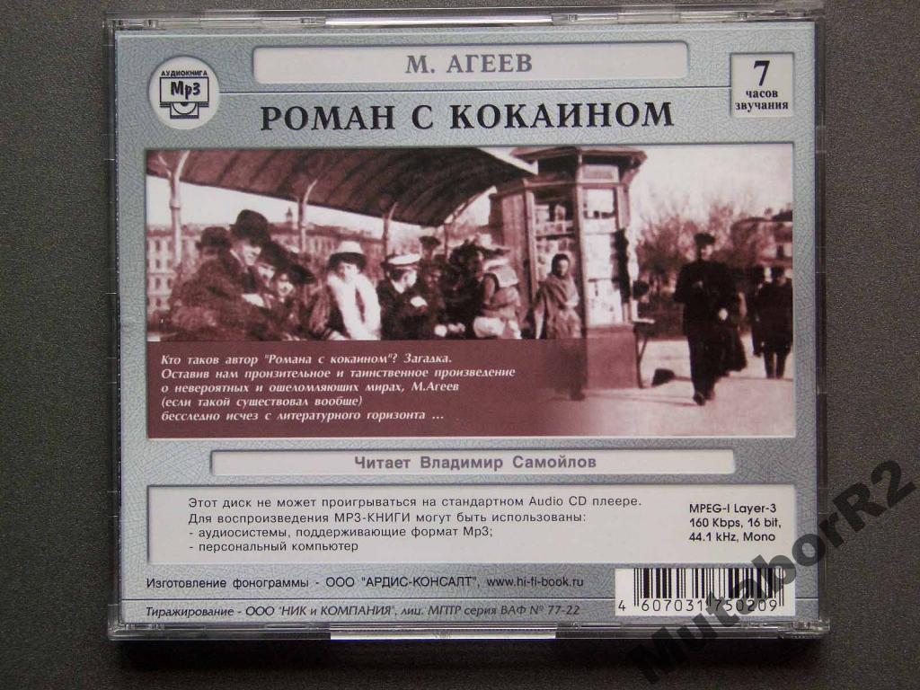 М.Агеев - Роман с кокаином (а/книга)