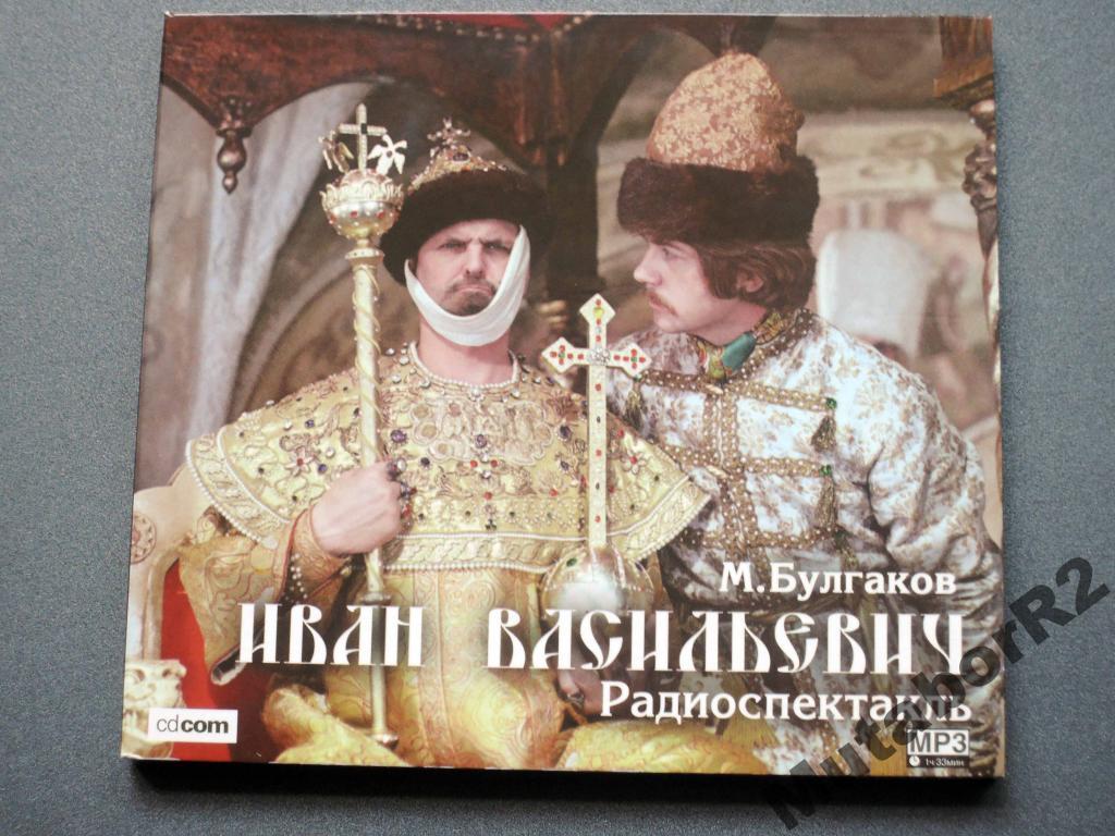 М.Булгаков - Иван Васильевич (а/книга)