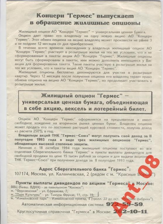 Жилищный Опцион Гермес 1994