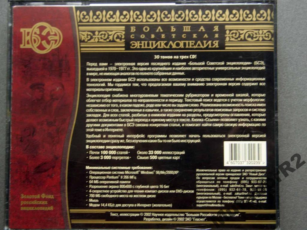 Большая советская энциклопедия (3хCD-ROM, 2002)