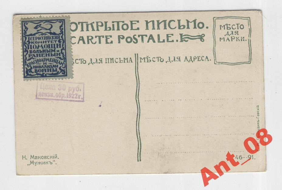 Аукционы открыток до 1917 года 18
