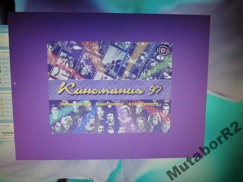 Киноэнциклопедия КИНОМАНИЯ 97 CD-ROM
