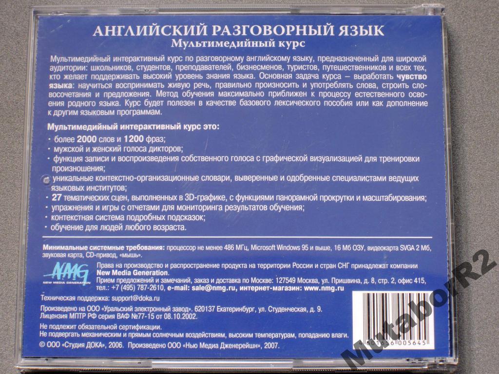 Английский язык - мультимедийный курс (2006, ДОКА)