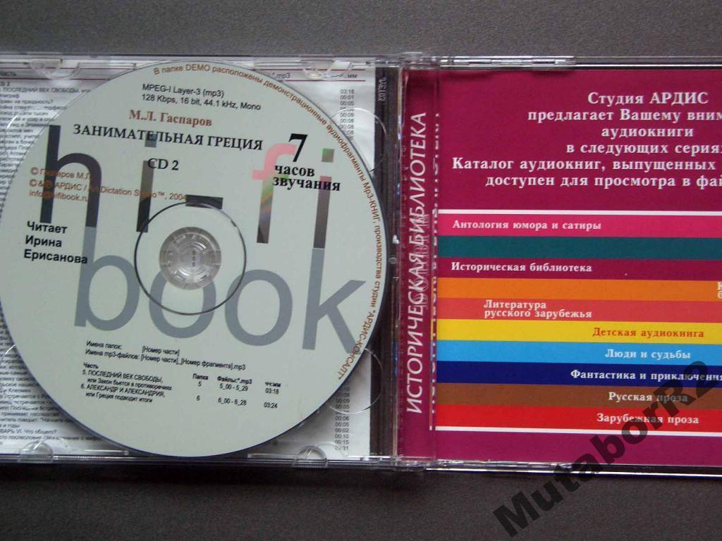 М.Гаспаров - Занимательная Греция (а/книга)