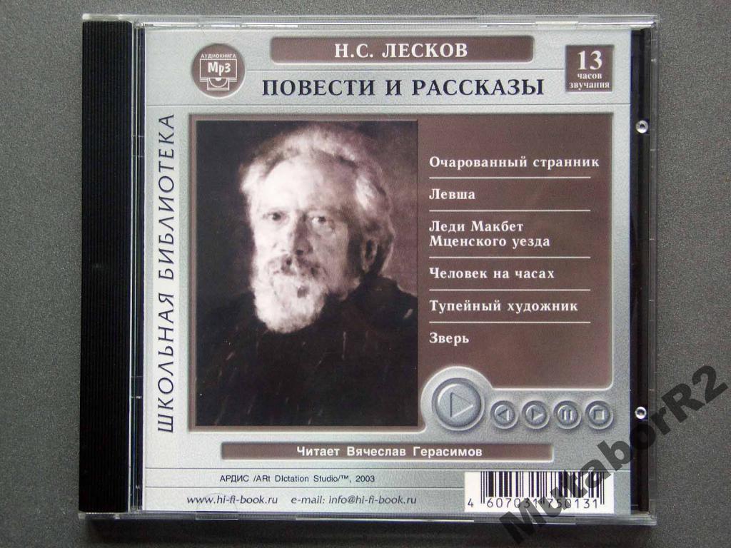 Н.С.Лесков - Повести и рассказы (а/книга)