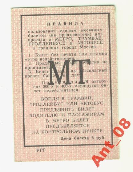 Единый проездной билет 1979