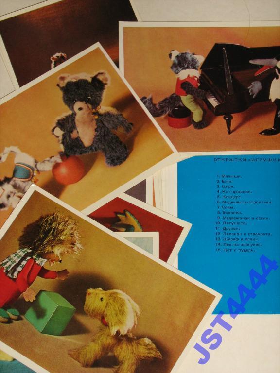 Днем, набор открыток игрушка сувенир
