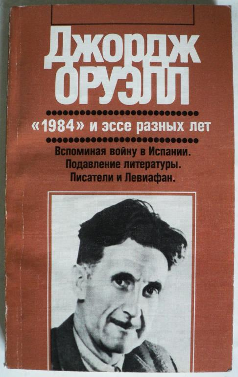 the terror of totalitarianism in 1984 by george orwell