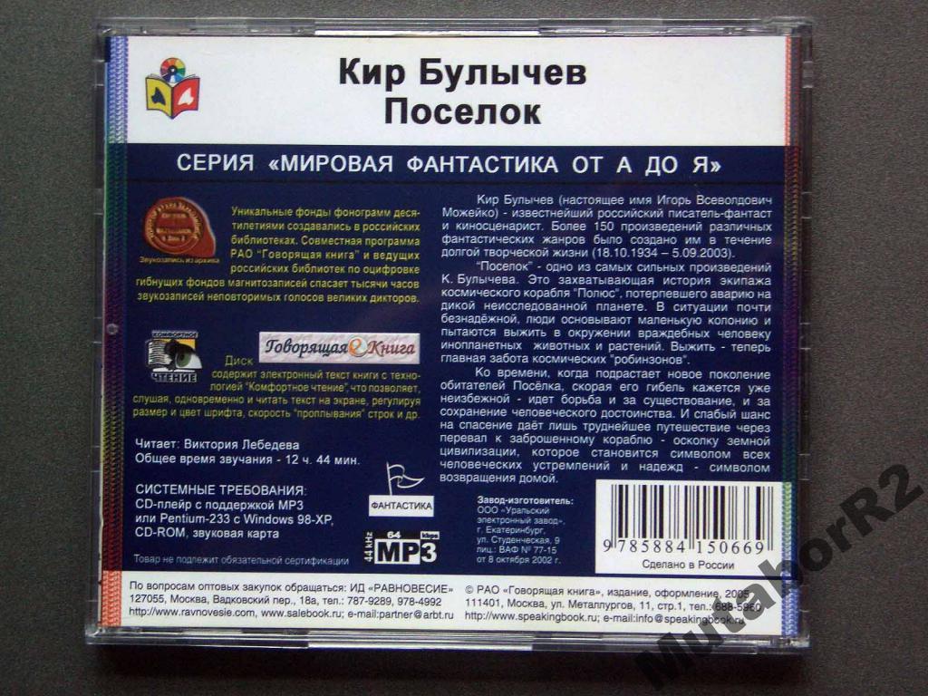 Кир Булычев - Поселок (а/книга)
