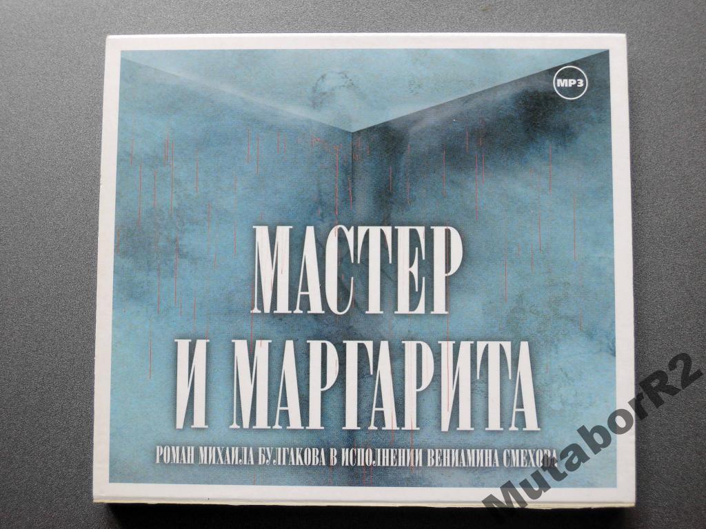 М.Булгаков - Мастер и Маргарита (а/книга)