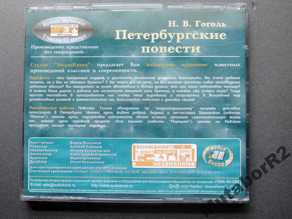 Гоголь - Петербургские повести (а/книга)