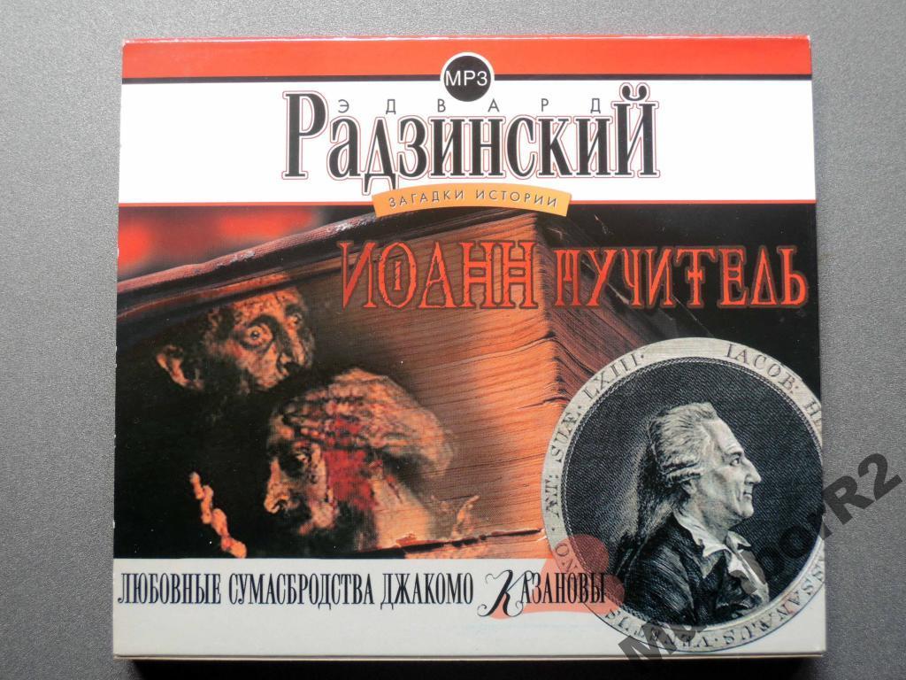 Радзинский - Иоанн Мучитель / Казанова (а/книга)