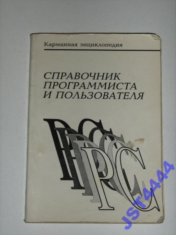 Справочник программиста и пользователя   1993г