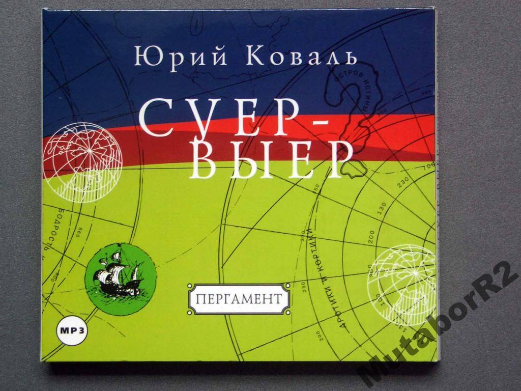 Ю.Коваль - Суер-выер (а/книга)