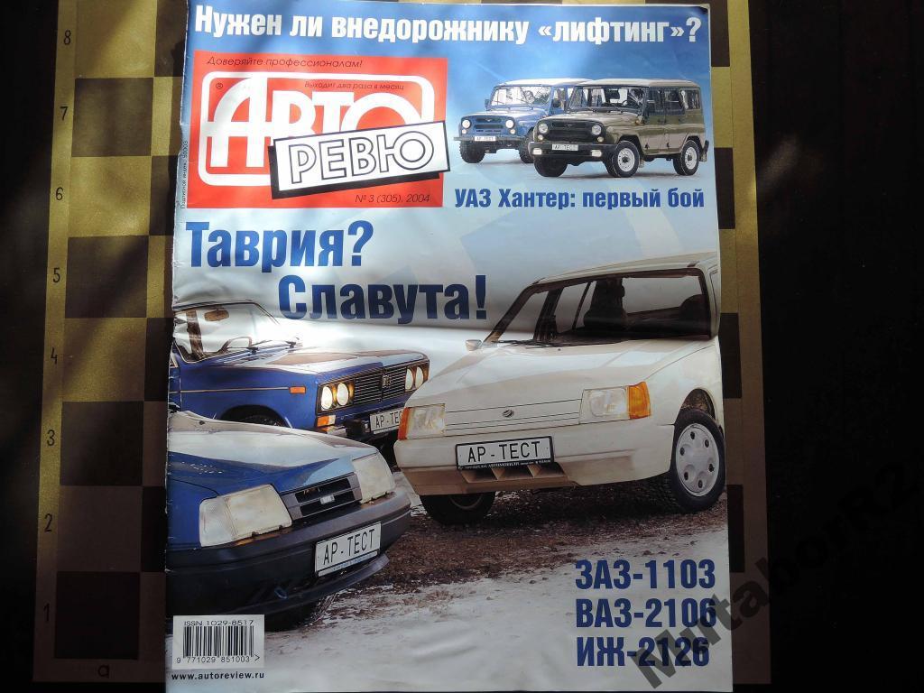 Авторевю 7 (апрель 2016) россия