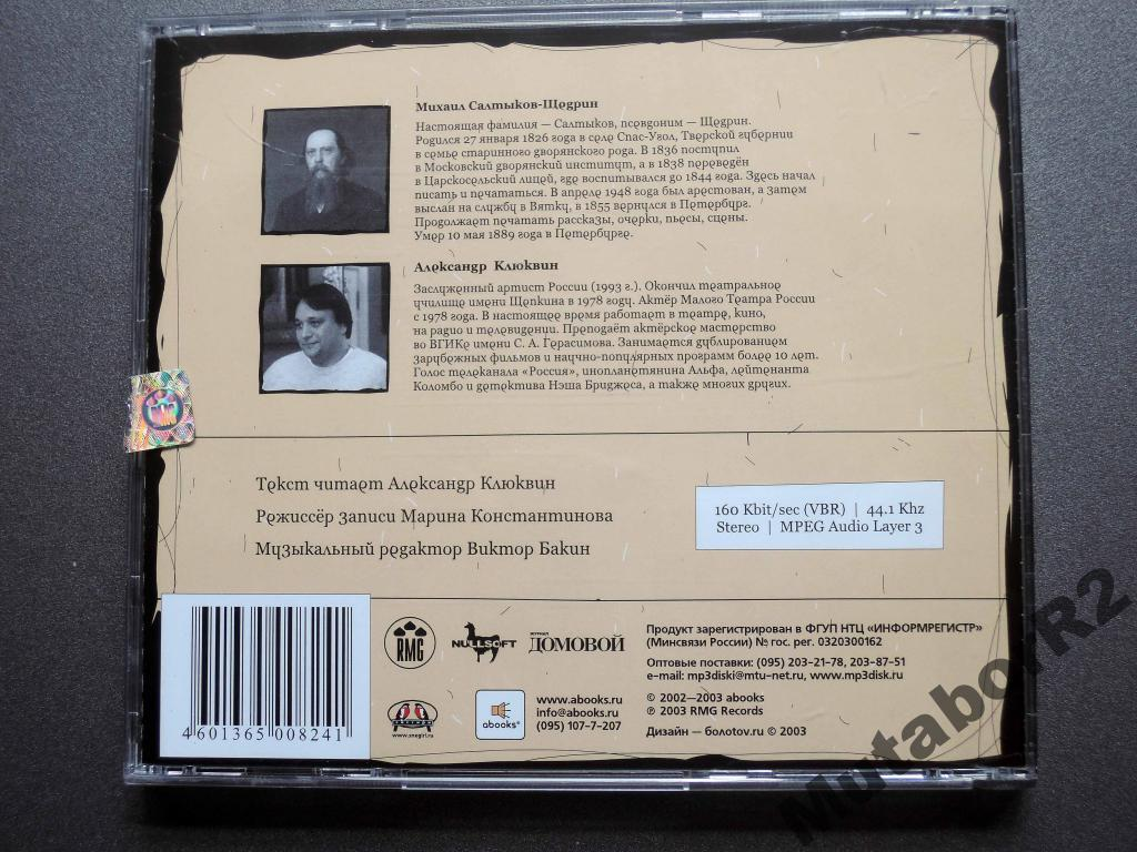 Салтыков-Щедрин - История одного города (а/книга)