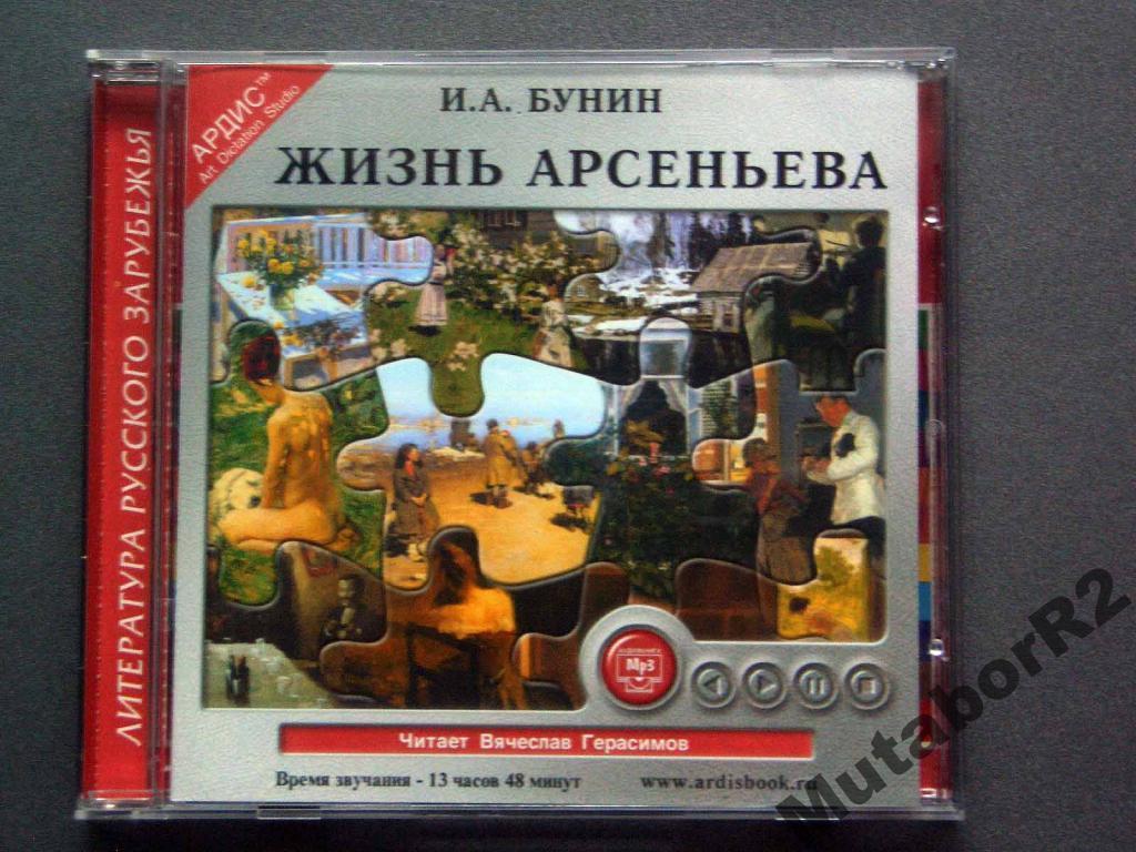 И.А.Бунин - Жизнь Арсеньева (а/книга)