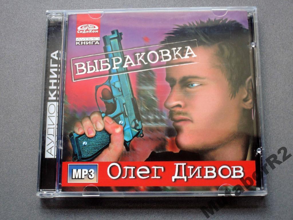 Олег Дивов - Выбраковка (а/книга)