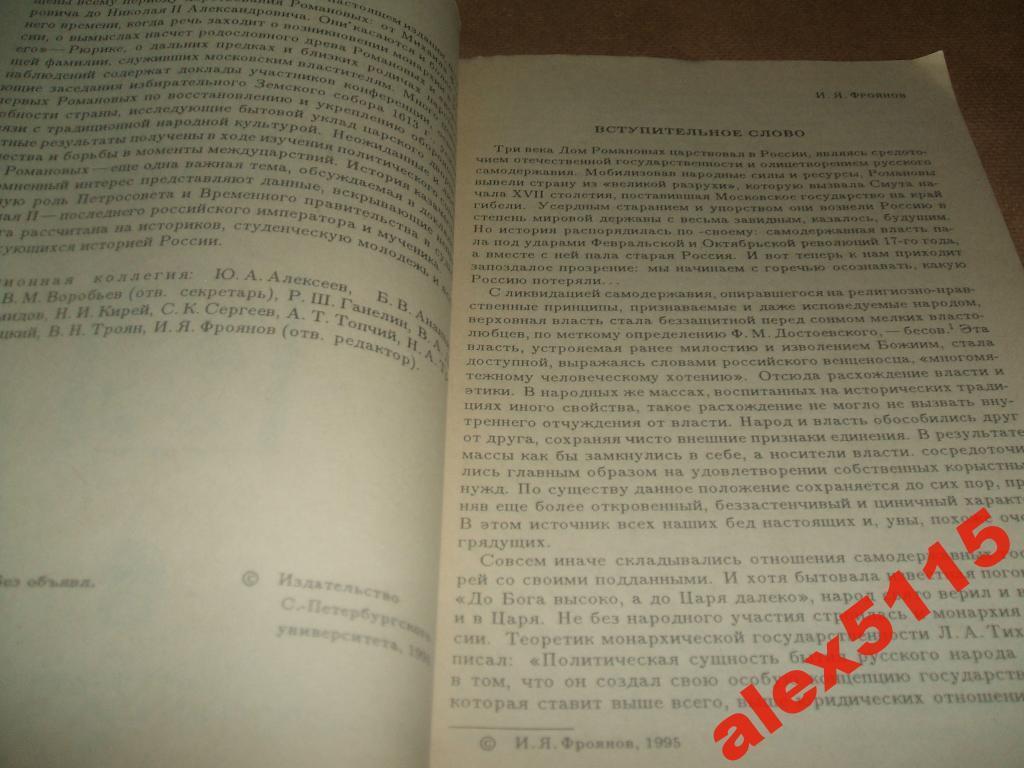 Дом Романовых в истории России