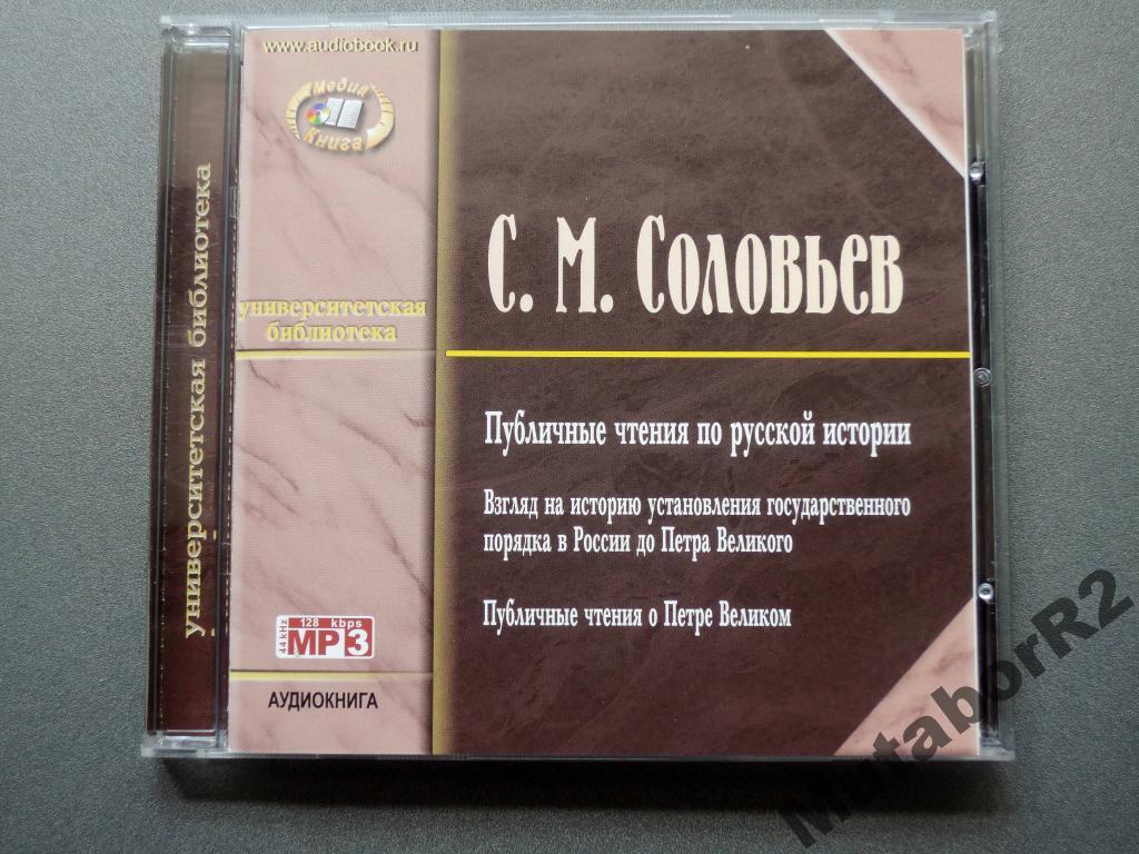 С.М.Соловьев - Гос.порядок / Петр Великий(а/книга)