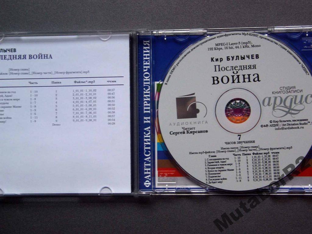 Кир Булычев - Последняя война (а/книга)