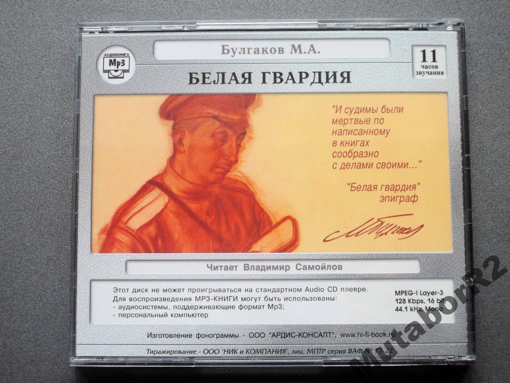 Михаил Булгаков - Белая гвардия (а/книга)