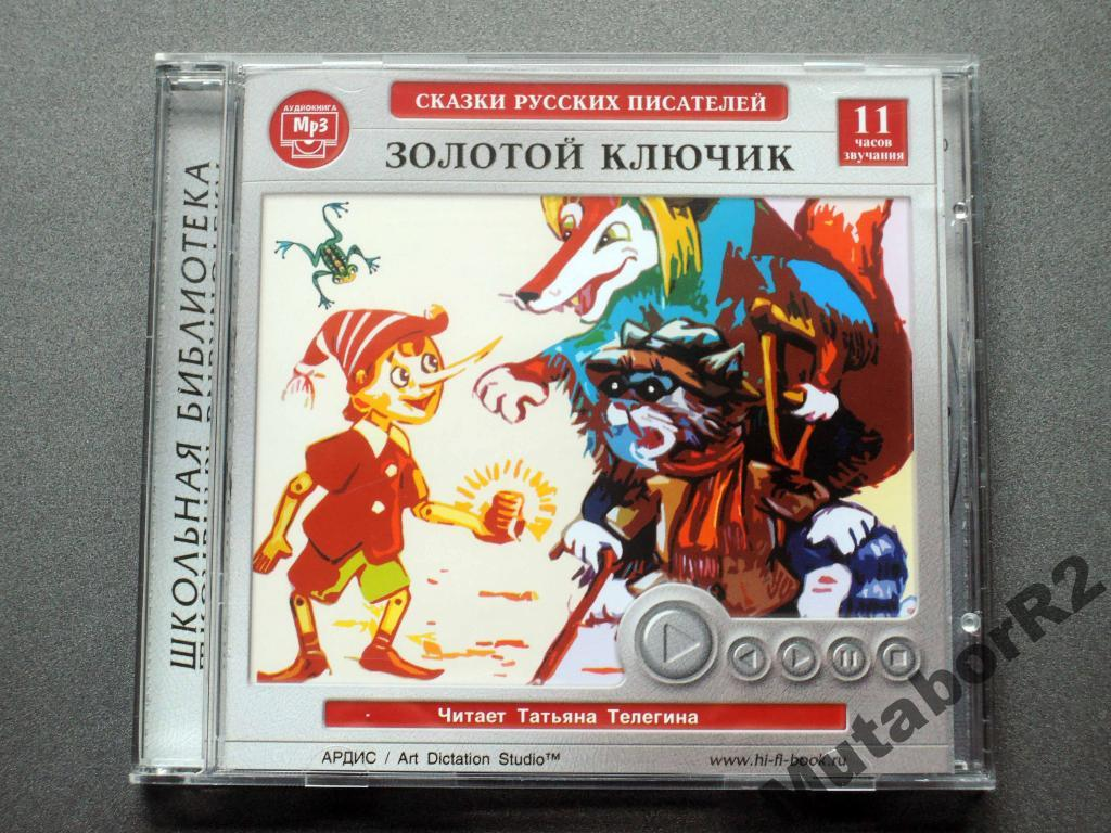Сказки русских писателей Золотой ключик (а/книга)