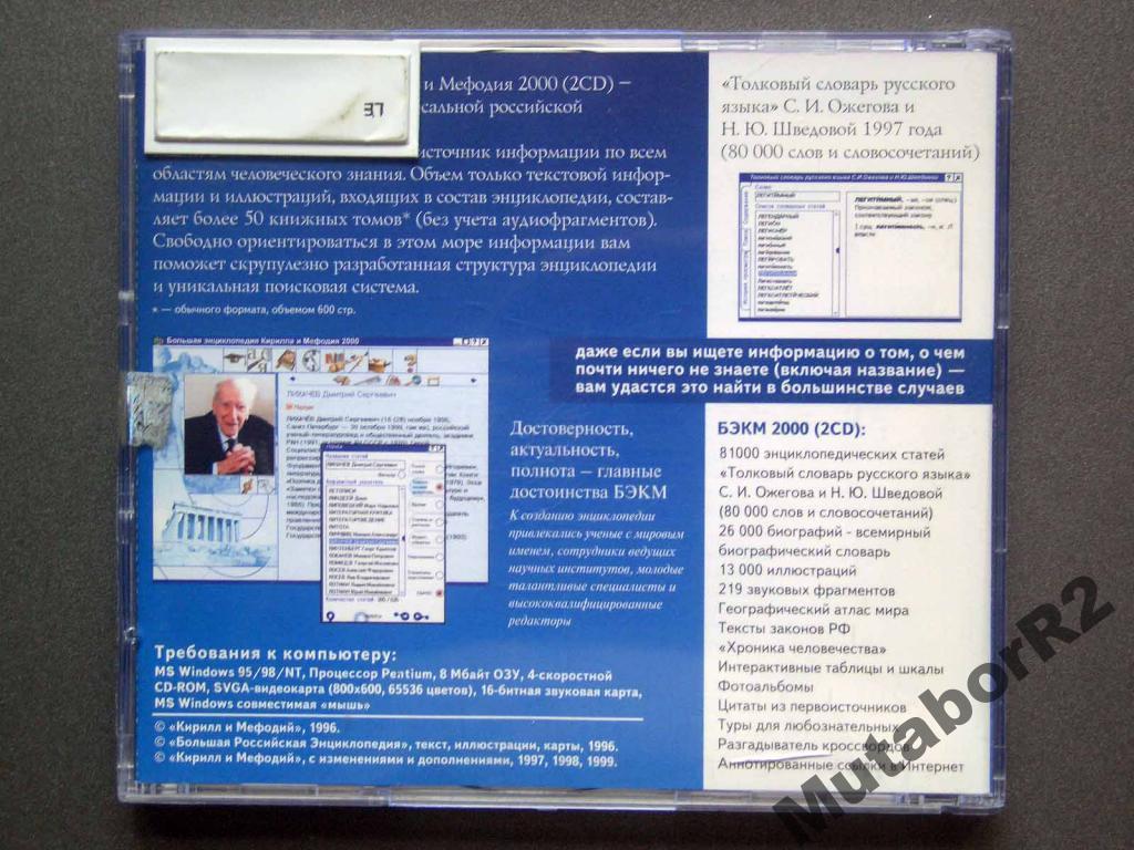 Энциклопедия Кирилла и Мефодия (2хCD-ROM, 2000)