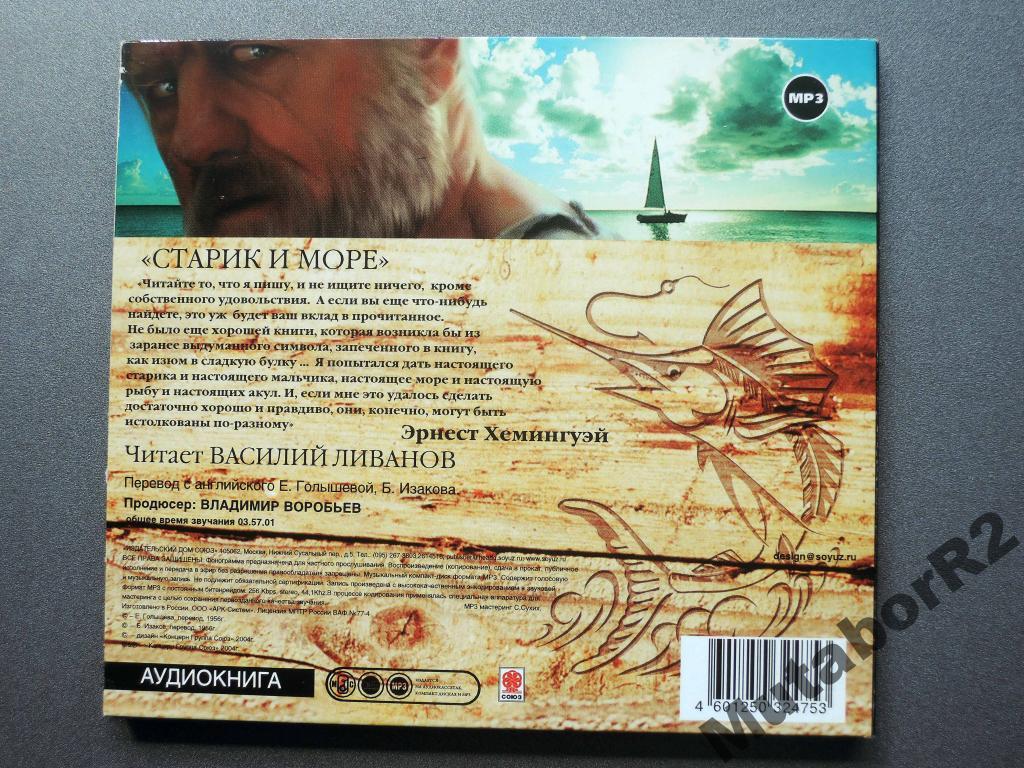 Хемингуэй - Старик и море (а/книга, В.Ливанов)