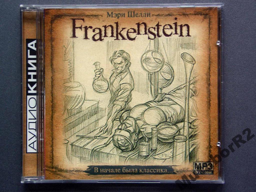 Мэри Шелли - Frankenstein (Франкенштейн) (а/книга)