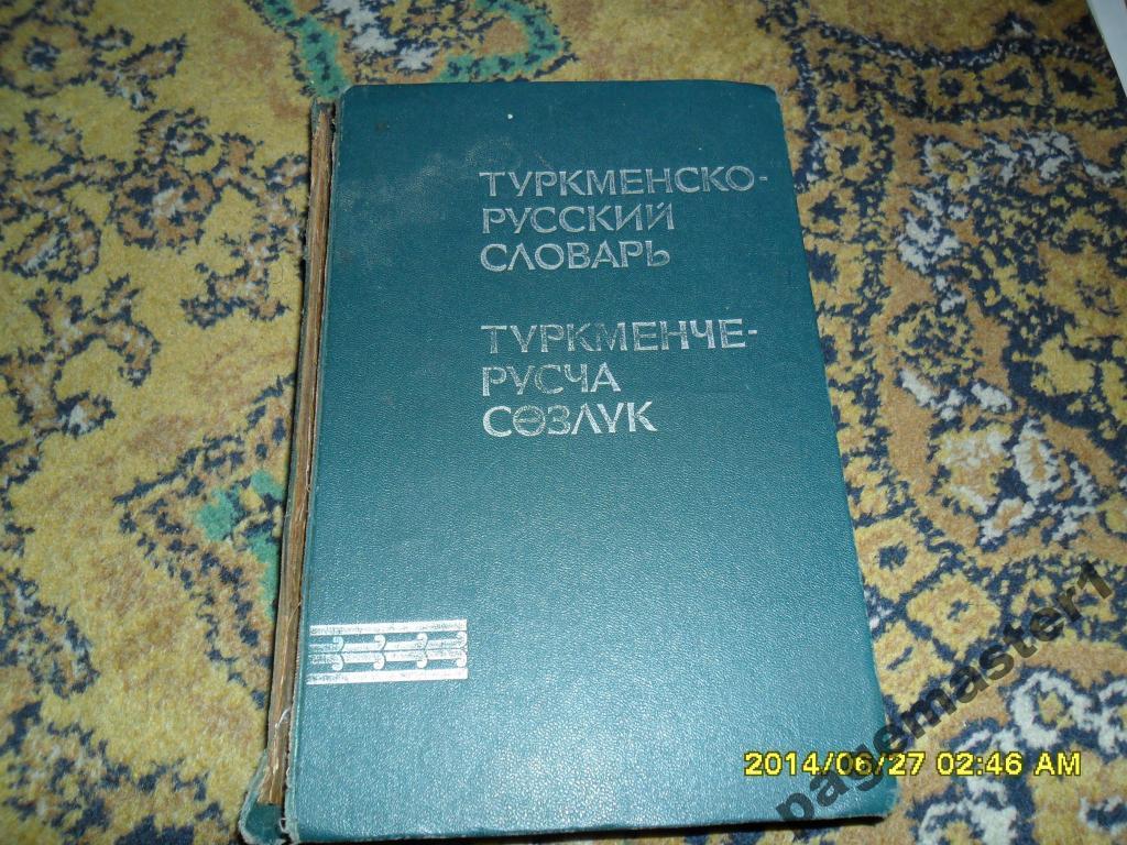 капитал можно туркменский разговорник на русском настроить универсальный