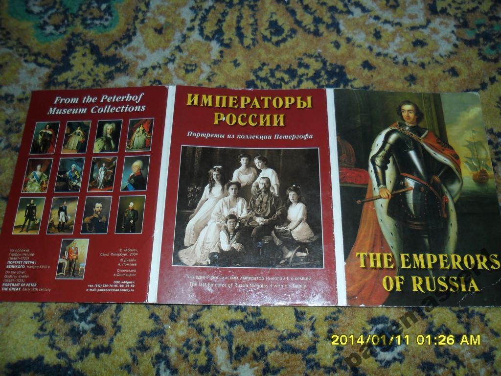 Поиск «правители россии» в разделе Открытки
