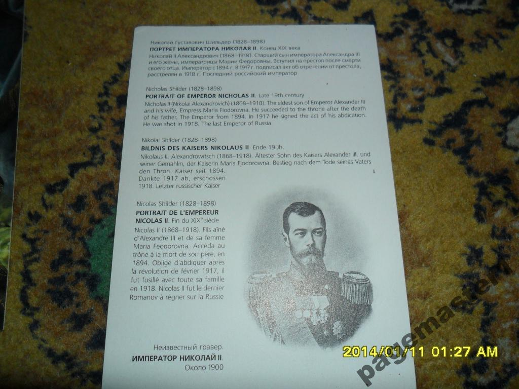 Открытки правители россии 5