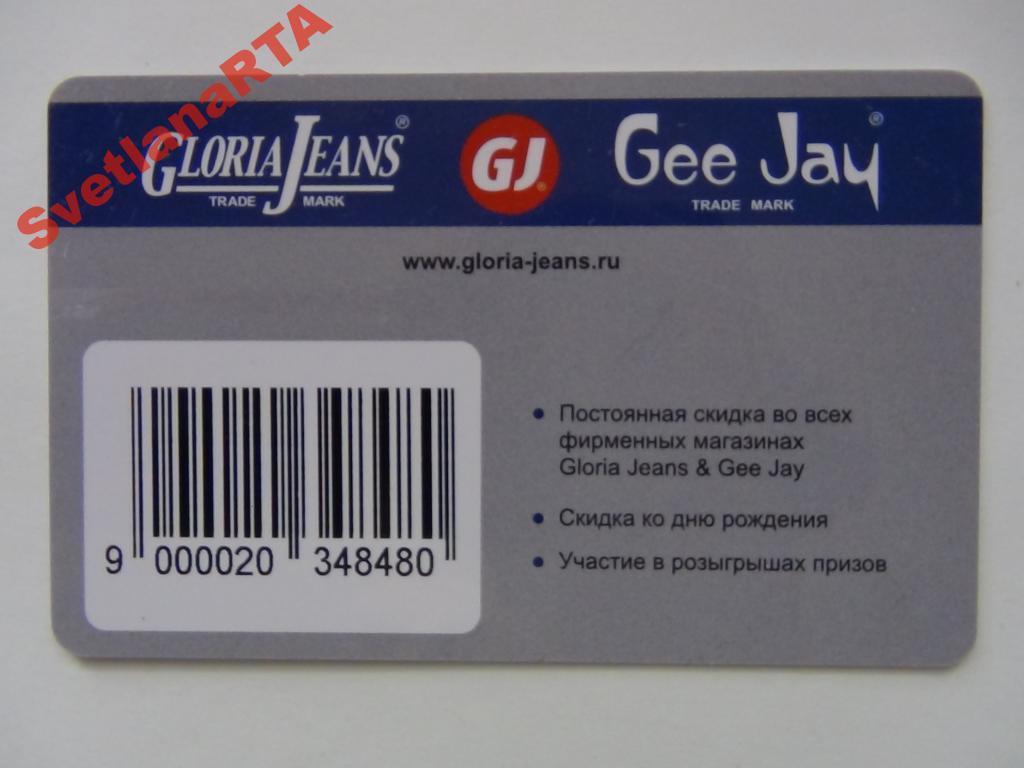 Gloria jeans как получить карту кредитно-потребительский кооператив граждан гарантия ростов-на-дону