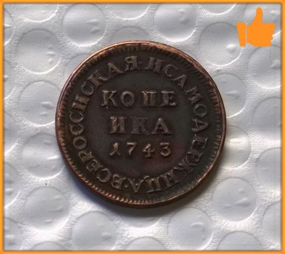 Копейка 1743 год копиЯ.
