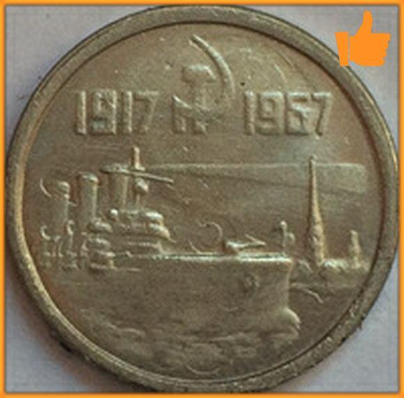 прочим кредитам, 10 копеек 1917-1967 цена пенящееся средство легкой