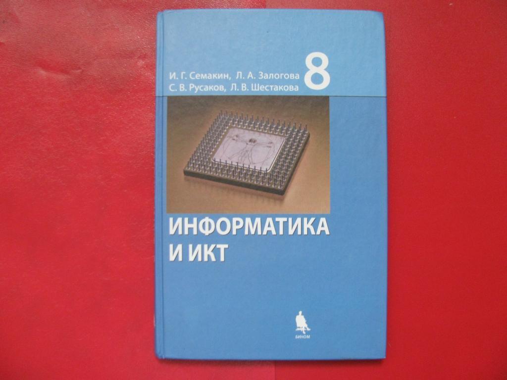 И учебник информатика семакин 9 класс гдз икт