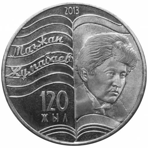 Мжумабаевулттык арна