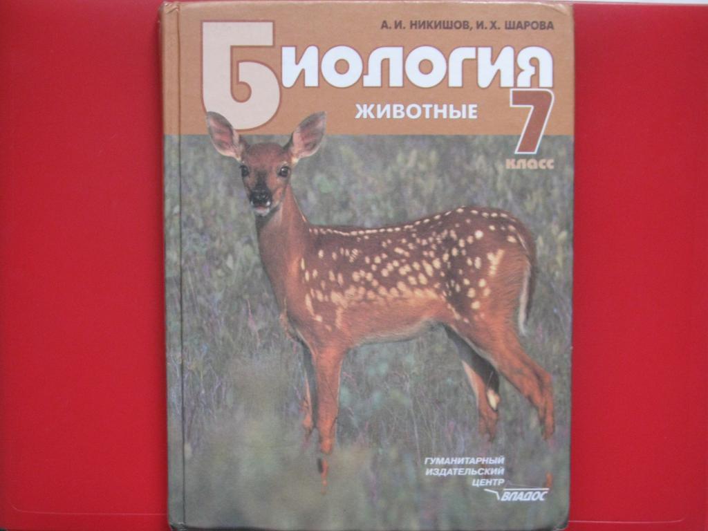 Решебник К Учебнику Биологии 7 Класс Ни Кишев Шарова