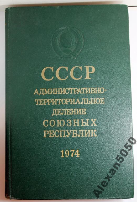 Справочник СССР Административно-территориальное деление республик