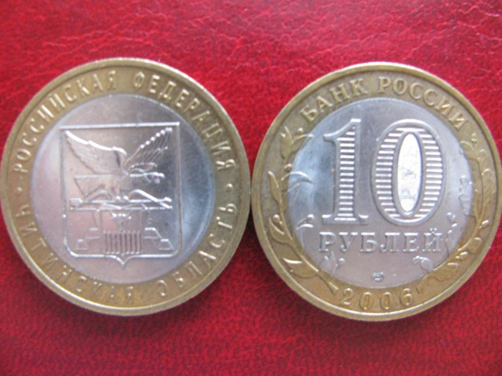 цена десятирублевой монеты читинская область россии доске